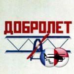 9 февраля отмечается День Гражданской авиации