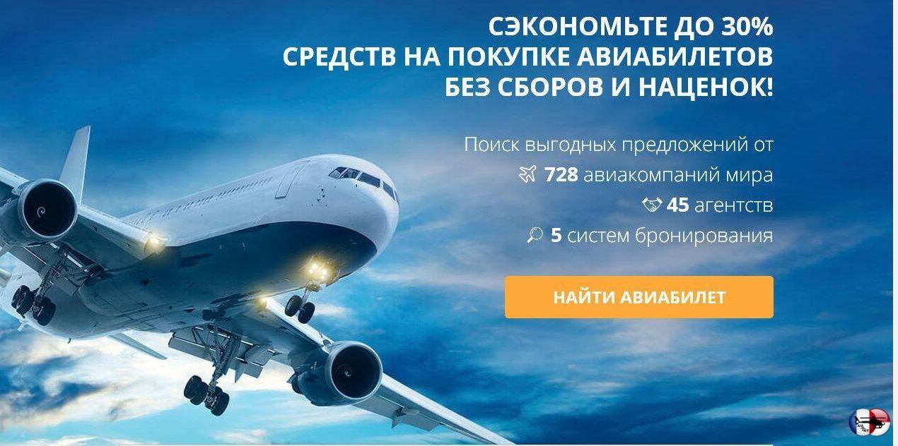 Самолеты: рейсы, стоимость билетов, расписание вылетов